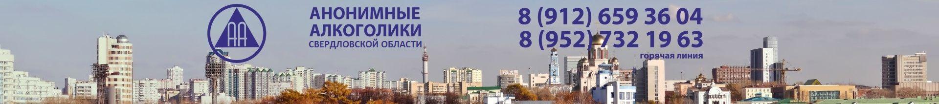 АА Свердловской области